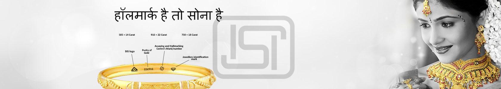 154497146Hallmarking-hindi