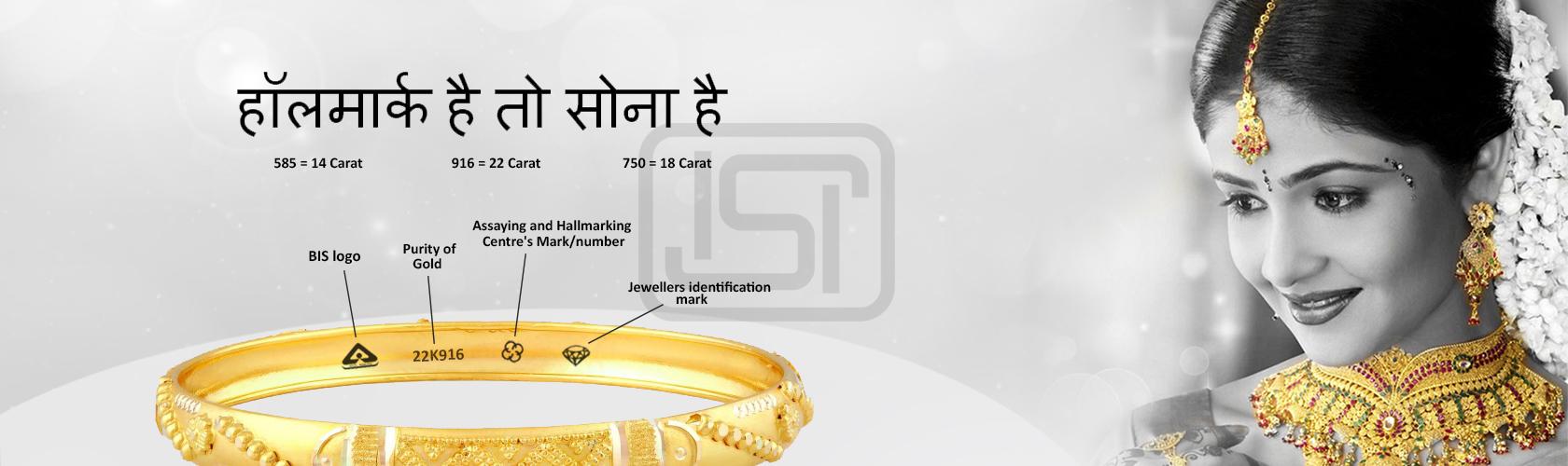 938567148hallmarking-Gold