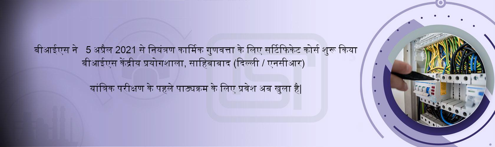 414316146quality-control-hindi